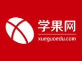 学果(上海)大专本科学历进修中心