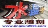 北京鴻業晶樽廣告有限責任公司