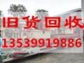 广州旧电器回收