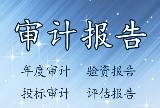 武汉睿升信达会计服务有限公司
