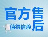 南京苏宁家电维修中心