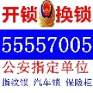 金水管城区郑东新区开锁开车锁配汽车钥匙开防盗门