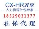 杭州才享人力资源有限公司