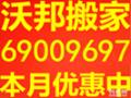 """上海长途搬家公司选择沃邦长途搬家公司承接国内搬家""""国际搬家"""