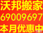 上海沃邦长途搬家公司