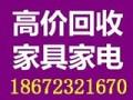 武汉三镇家具回收,高低床回收,超市货架回收,免费上门回收