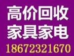 武汉百象家具物资回收部