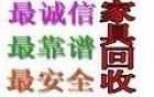 上海智博家具回收公司