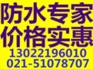 上海腾达房屋维修防水补漏