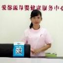 深圳市龙华区民治母婴健康服务中心