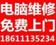 北京全市上门电脑维修