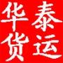 武汉到西安物流专线 武汉到西安物流公司 武汉到西安货运公司