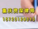 重庆房屋买卖合同纠纷律师