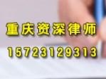 重庆房屋买卖合同纠纷律师(重庆交通事故律师)
