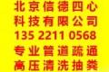 北京信德四心科技有限公司
