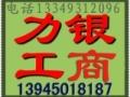哈尔滨工商年检变更 力银13349312096