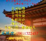 北京会计师代理事务所