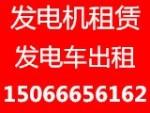 济南蓝宇发电机租赁公司