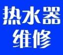 深圳空气能 太阳能热水器售后维修电话