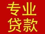 郑州诚益汽车抵押贷款有限公司