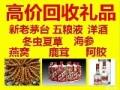 北京永旺名酒冬虫夏草回收公司