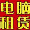 洛阳电脑租赁服务网