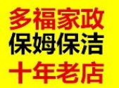 武汉多福家政公司