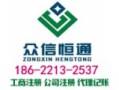 天津西青注册公司代办免费 工商年检 汇算清缴 代理记账