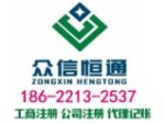 天津众信恒通财务咨询有限公司