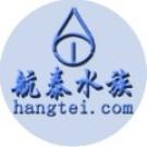 深圳航泰水族