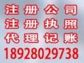 珠海代办工商注册 珠海工商注册代办