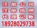 珠海爱和财务管理咨询服务有限公司