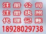 珠海爱和财务管理咨询服务有限公司(珠海工商注册代理)
