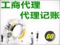 清溪注册公司详细流程