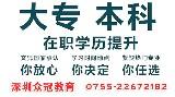 深圳市众冠教育培训中心