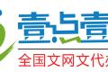 北京壹点壹线咨询ICP/SP/文网文代办