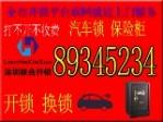 深圳联全开锁公司(龙岗开锁中心)