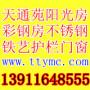 北京天通苑中空玻璃隐形纱窗断桥铝铁艺护栏不锈钢制作
