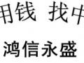 武汉无抵押贷款 武汉正规贷款 低息保密  分期还款