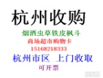 杭州购物卡回收礼品回收虫草回收 金鹰公司