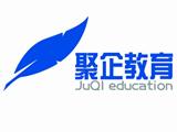 安徽省聚企教育科技有限公司
