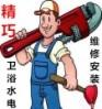 上海为民生活维修服务