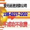 天津安元运通投资管理有限公司