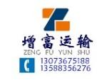 杭州增富运输有限公司