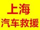 上海汽车救援