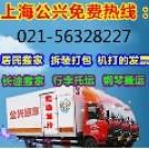 上海公兴搬家搬场公司