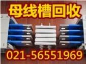 上海密集型母线槽回收公司