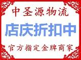 北京中圣源物流公司