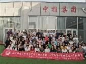 北京中推聯合醫學研究院