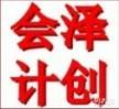 佛山市顺德区泽创会计咨询有限公司